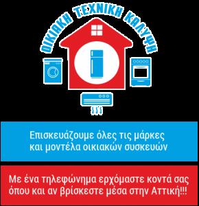 episkevi-klimatistikou-minΕπισκευές - service οικιακών συσκευών Περιστέρι | Οικιακή Τεχνική Κάλυψη - Εταιρικό Προφίλ